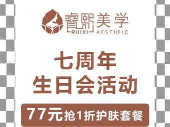 睿熙国际皮肤管理(晋江万达店)