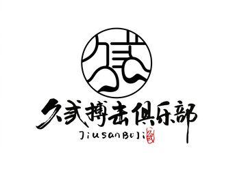 久弎搏击俱乐部(方圆中心店)