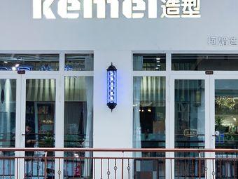 kemei造型(金街店)