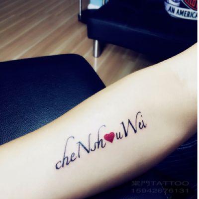 情侣字体纹身图