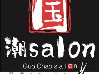 国潮Salon(金东路店)