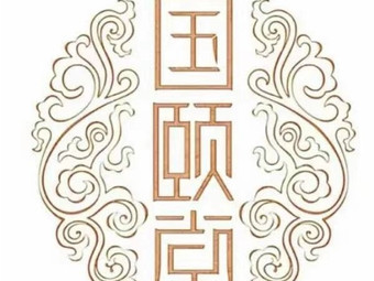 国颐堂养发SPA馆(金峰店)