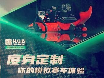 豁去病·HQB模拟赛车体验