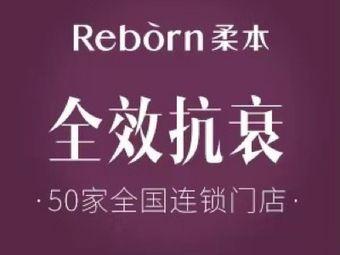 柔本Reborn·美研皮膚管理中心(濟寧店)