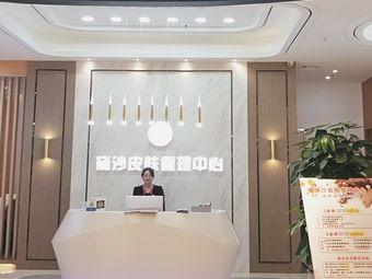黛沙皮肤管理中心(永旺店)
