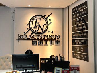 F N 舞蹈工作室(同安乐海店)