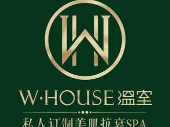 W·HOUSE温室私人定制美肌抗衰SPA