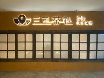 三里茶社·共享茶室(东街店)