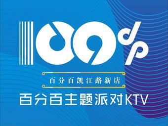百分百主题派对KTV(凯江路店)