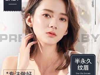 Pretty Baby妙佳·半永久纹眉化妆美甲连锁机构(红梅店)