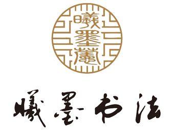 上海曦墨书法练字学校