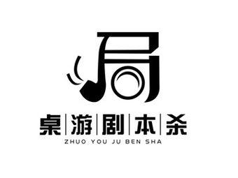 局Game剧本杀推理社