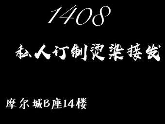 1408私人订制烫染接发
