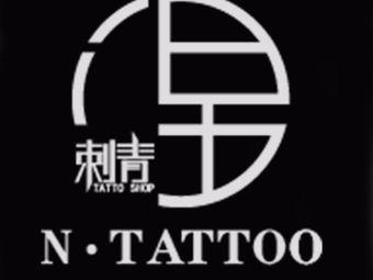 涅刺青·皮秒洗纹身