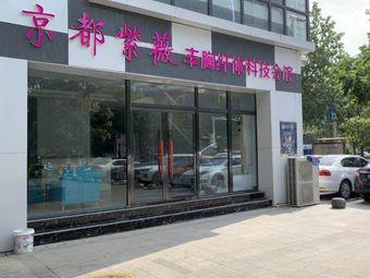 京都紫薇丰胸纤体科技会馆