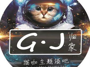 G.J(归家猫咖酒吧)