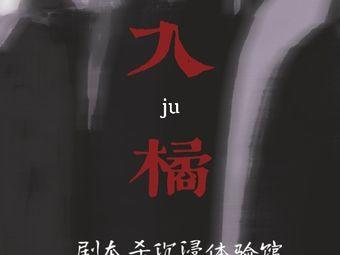 入橘剧本杀沉浸体验馆