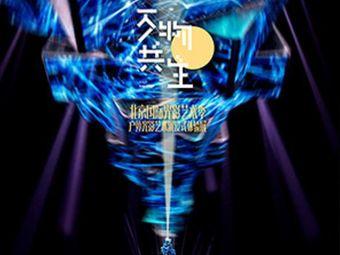 北京国际光影季·万物共生户外光影艺术沉浸展