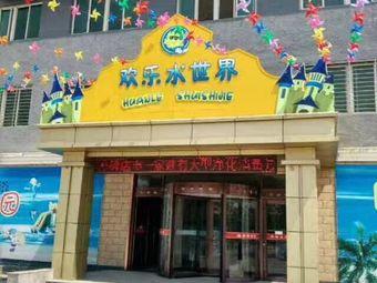 昊辰温泉游泳馆