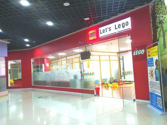 Let's Lego乐高(超华校区)