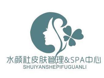 水颜社皮肤管理&SPA中心(兰州中心店)