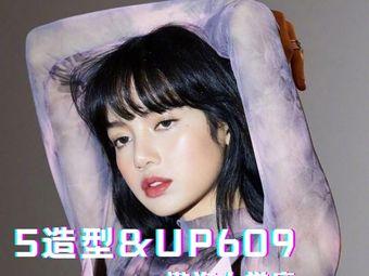 5造型&UP609(渤大店)