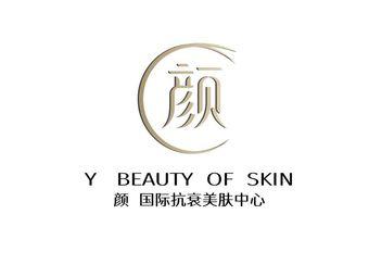 颜国际抗衰美肤中心