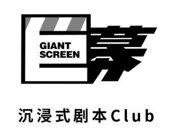 巨幕沉浸式剧本推理社(新街口店)