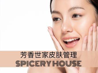 芳香世家皮肤管理(北台SOHO店)