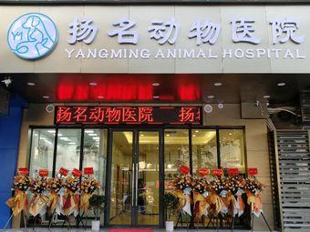 扬名动物医院