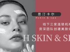 H skin & spa思汀卡尔的图片