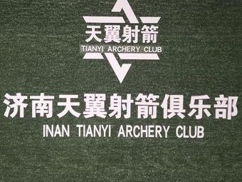 济南天翼射箭俱乐部