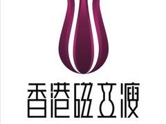 香港磁立瘦的图片
