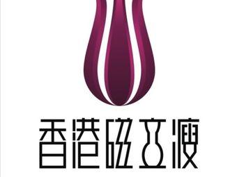 香港磁立瘦