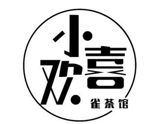 小欢喜共享茶舍·雀馆