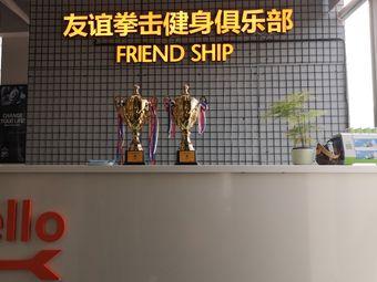 友谊拳击健身俱乐部