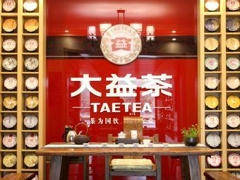 TAETEA大益茶店