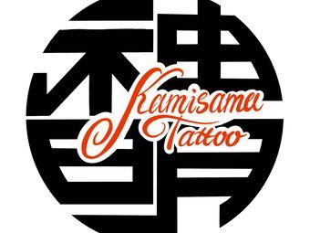 神明刺青KamisamaTattoo