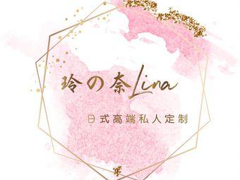 玲の奈Lina日式美甲美睫工作室