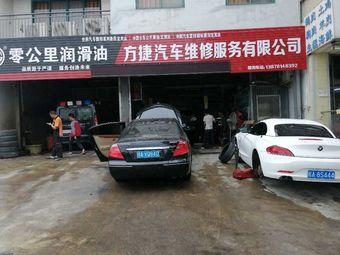 南宁市方捷汽车美容服务部