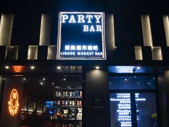 PARTY BAR酒类清吧超市