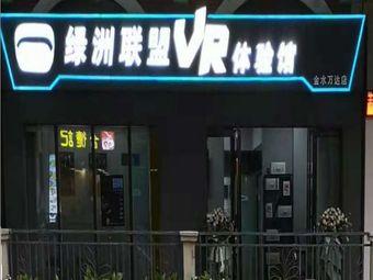 绿洲联盟VR体验馆