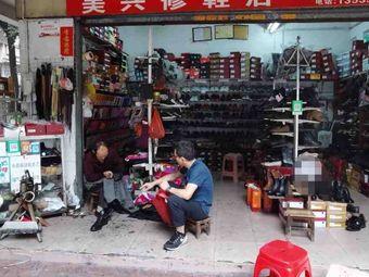 美兴修鞋店
