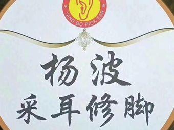 杨波采耳修脚(天门总店)