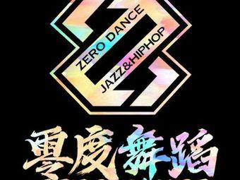 零度舞蹈(万派城店)