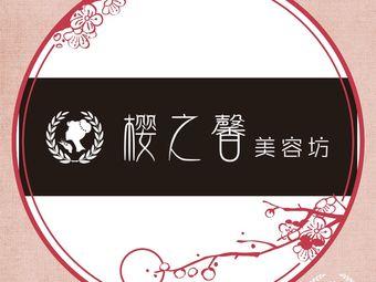 樱之馨·美容坊(海湖·福街店)