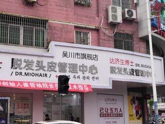 达济生博士养发馆
