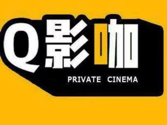 Q影私人影咖(宝龙城市广场店)