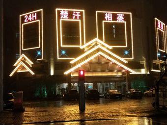 楚汗相蒸温泉生活馆(贾汪店)