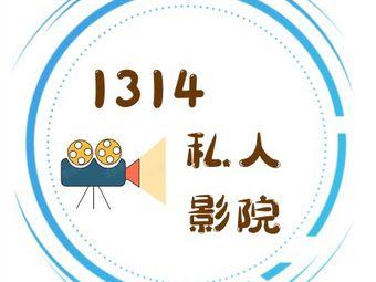 1314私人影咖(鼓楼广场书店街店)